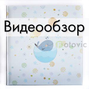 Фотоальбом Goldbuch 15766 Малыш кит