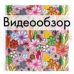 Фотоальбом Goldbuch 27220 Цветы