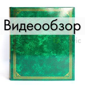 Фотоальбом магнитный Hofmann 2130 зеленый