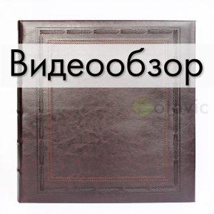 Фотоальбом магнитный Image Art BBA30 серия 111 60 магнитных стр. 27x30