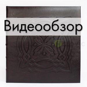 Фотоальбом Image Art BBA30 серия 016 60 магнитных стр. 27x30