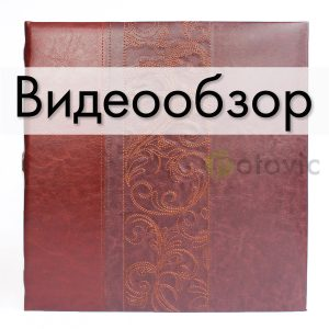 Фотоальбом магнитный Image Art BBA30 серия 058 60 магнитных стр. 27x30