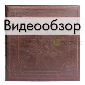 Фотоальбом Image Art BBA30 серия 078 60 магнитных стр. 27x30
