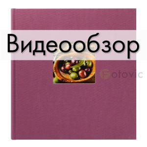 Фотоальбом Goldbuch 27508 Бордовый 60 белых страниц 26х30