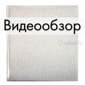 Фотоальбом Goldbuch  27605 Бежевый 60 белых страниц 26х30