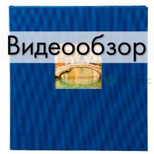Фотоальбом Goldbuch 27895 синий обложка лен 30х31