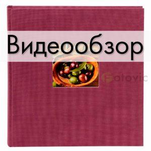 Фотоальбом Goldbuch 27908 бирюза обложка лен 30х31 черные листы